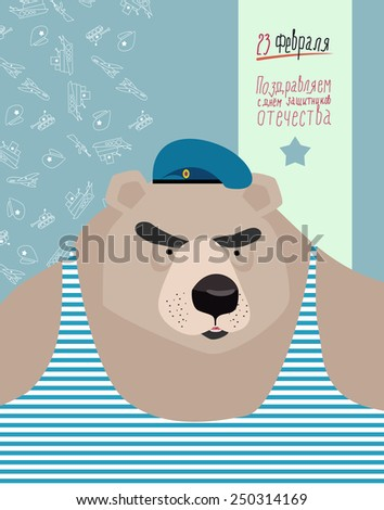 """23 February. Bear with Cap. The vintage backgrounds. text in Russian: """"23 February. Congratulations To. Day of defenders of the fatherland """". Postcard, poster for the holiday. - stock vector"""