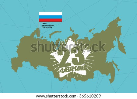 23 February. Defenders day patriotic Russian holiday. Russia map and flag. Star hero symbol of national military holiday. text to translate Russian: 23 February - stock vector