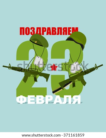 23 February. Military Accessories:  Green beret and Military helmet. Guns and star. Soldier stashes on chain. Army badge. Day of defenders of  fatherland. Text russian: congratulations. 23 February  - stock vector