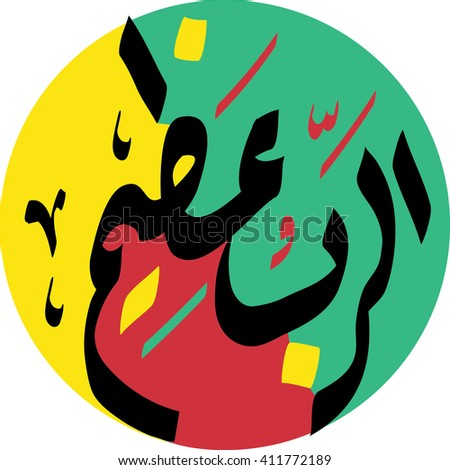 """GOD IS GREAT"" Arabic calligraphy - stock vector"