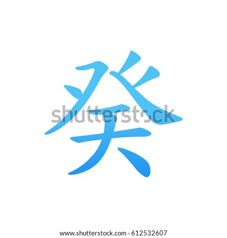 Gui Yin Water Chinese Element Symbol Stock Vector 612532607