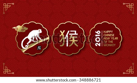 2016 Happy Chinese New Year of the Monkey, badge label set in gold and red with traditional elements and ape on tree branch. EPS10 vector. - stock vector