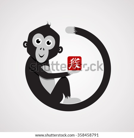 2016 Happy Chinese New Year of the Monkey. Concept illustration, cute cartoon ape in black and white with traditional calligraphy icon, isolated design. EPS10 vector. - stock vector