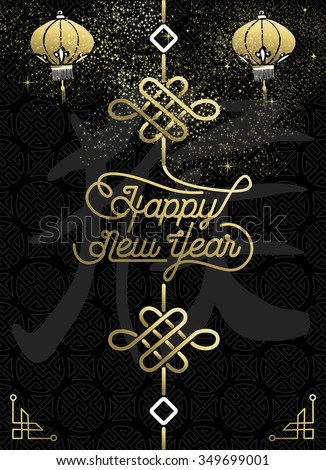 2016 Happy Chinese New Year of the Monkey, gold and black traditional culture decoration elements with text. EPS10 vector. - stock vector