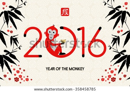 2016 Happy Chinese New Year of the Monkey. Greeting card design, cute cartoon ape holding traditional ingot with nature elements. EPS10 vector. - stock vector