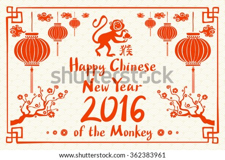 2016 Happy Chinese New Year of the Monkey with China cultural element icons making ape silhouette composition. Eps 10 vector. art - stock vector