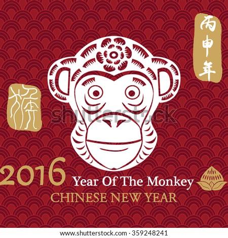 Новый год 2018 | Год обезьяны