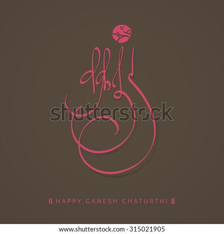 'Happy Ganesh Chaturthi' greeting card design. Word 'Vakratunda' written in sanskrit script. Translation: 'Lord with curved trunk'. - stock vector