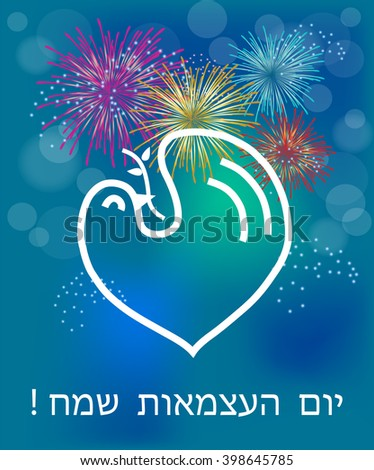 Happy Independence Day of Israel. abstract vector illustration