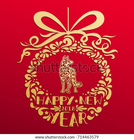 Happy new year 2018. Chinese oriental zodiac symbol Dog with Christmas ball and text. Year of Dog greeting card, print and poster. Gold dog silhouette Sheepdog