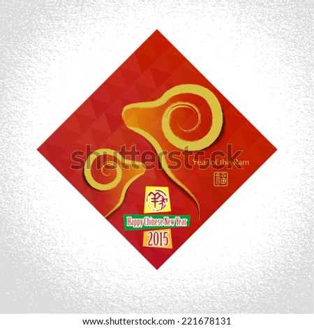 2015 Happy New Year Graphic Design,Year of the goat, Seal and Chinese meaning is: Year of the goat - stock vector