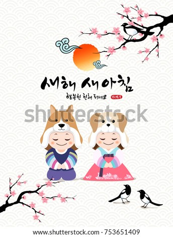 'Happy New Year, Translation of Korean Text : Happy New Year' calligraphy and Korean traditional Children's greet.