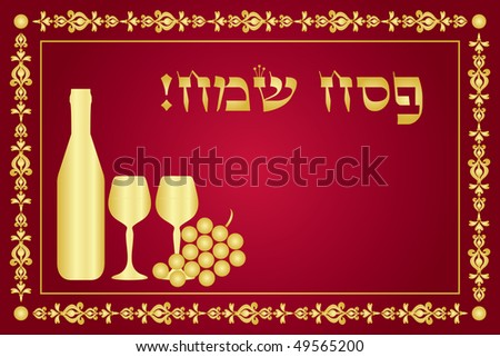 """Happy Passover"" vector wish card - stock vector"