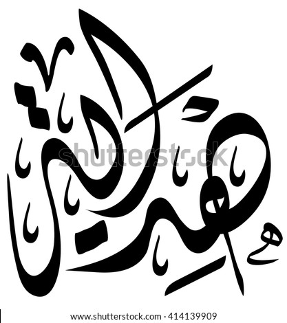 """""""Hedaya"""" Arabic calligraphy - stock vector"""