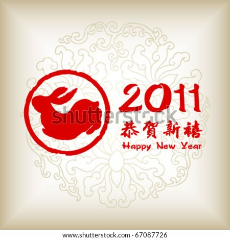2011 is Year of the Rabbit - for Chinese Spring Festival - stock vector