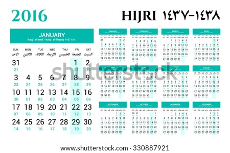 2016 Islamic hijri calendar template design version 2 - stock vector