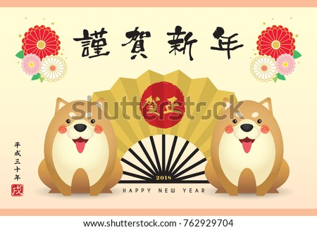 2018 japan new year greeting card stock vector royalty free 2018 japan new year greeting card stock vector royalty free 762929704 shutterstock m4hsunfo