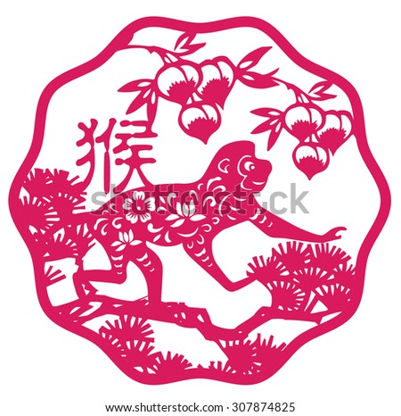 2016 Lunar New Year greeting card / Chinese year of monkey by Chinese paper cut arts / Monkey year Chinese zodiac symbol / Chinese text translation: Monkey