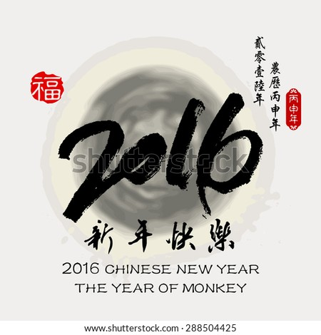 2016 Lunar New Year greeting card design / Red stamps which Translation:good fortune / Chinese small text translation: 2016 Lunar New Year of Monkey /  Chinese big text translation: Happy New Year - stock vector