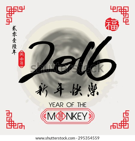 2016 Lunar New Year greeting card design / Red stamps which Translation:good fortune / Chinese small text translation: 2016 Lunar New Year of Monkey / Chinese big text translation: Happy New Year