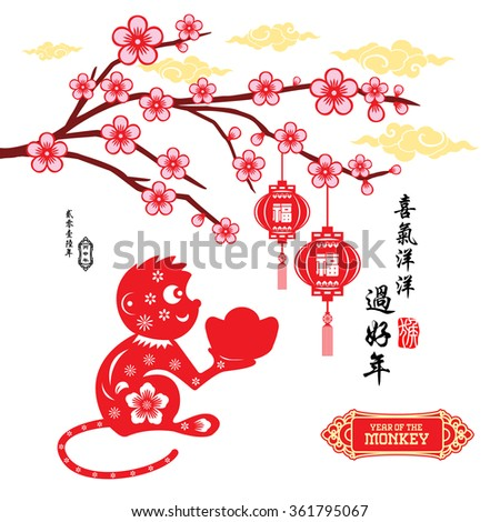 2016 lunar new year greeting card monkey paper cut design chinese wording translation - Chinese New Year Greeting Phrases