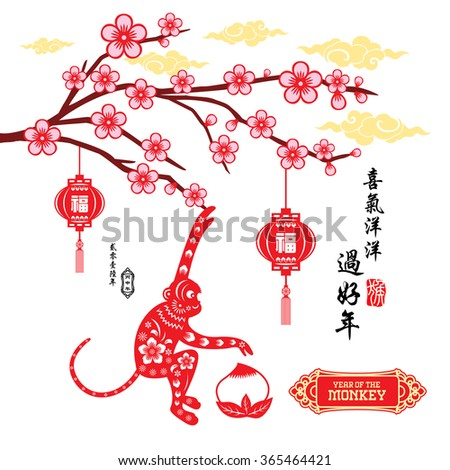 2016 Lunar New Year Greeting Card Stock Vector (2018) 365464421 ...