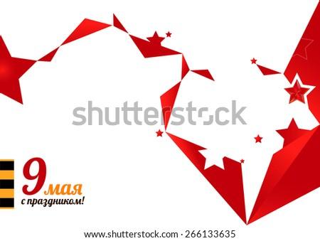 9 may illustration - stock vector