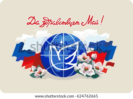 1 May International Labor Day. Mayday, celebration of Spring and Labour. Text in Russian: Long live May. Flags, flower, letters. The globe and the silhouette of a dove as a symbol of peace. Earth Day.