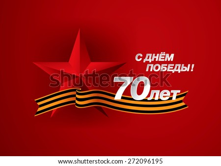 9 may victory day. Happy victory day! 70 years - stock vector