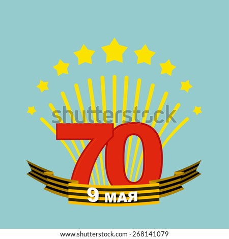 9 May. Victory day. Salute - stock vector
