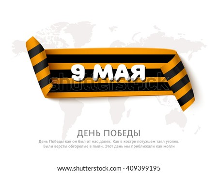 9 may victory ribbon. 9 may victory ribbon. 9 may victory ribbon. 9 may victory ribbon. 9 may victory ribbon. 9 may victory ribbon. 9 may victory ribbon. 9 may ribbon. 9 may ribbon. 9 may ribbon 9 may - stock vector