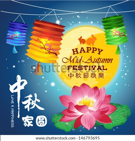 Mid Autumn Festival background with lotus flower and lantern - stock vector