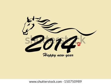 2014 New year - stock vector