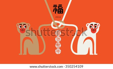 2016 new year card / translation of chinese character is Happy New Year & fortune/ Good luck in the year of monkey/ Chinese new year greetings - stock vector