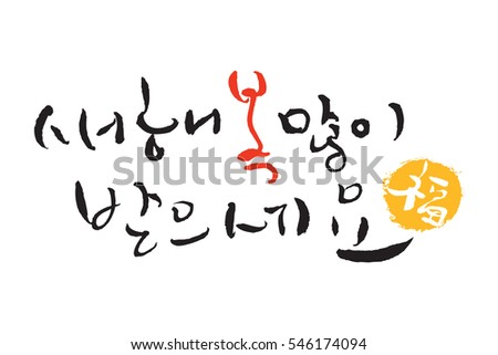 New years greeting translation korean text stock vector 546174094 new years greeting translation of korean text happy new year calligraphy m4hsunfo