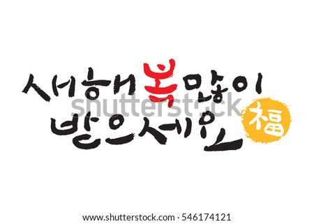 New years greeting translation korean text stock vector 546174121 new years greeting translation of korean text happy new year calligraphy m4hsunfo