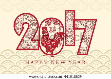2017 New Year with chinese symbol of rooster / The Year of Rooster / Rooster year Chinese zodiac symbol with paper cut art