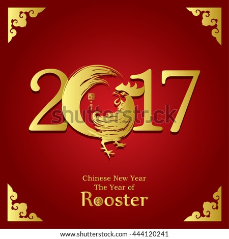 2017 New Year with chinese symbol of rooster.Year of Rooster. Golden rooster on red background.