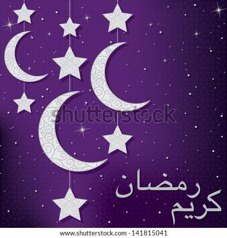 """Ramadan Kareem"" (Generous Ramadan) mobile card in vector format. - stock vector"