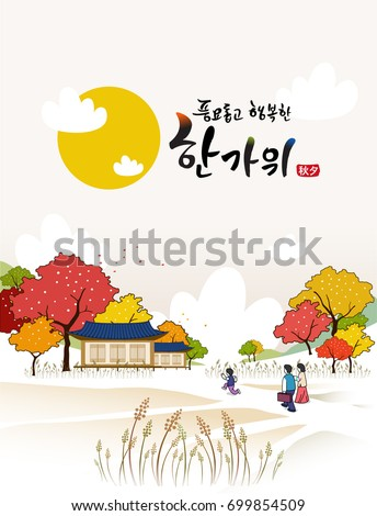 'Rich harvest and Happy Chuseok & Hangawi, Translation of Korean Text : Happy Korean Thanksgiving Day' calligraphy and a way to go home with family.