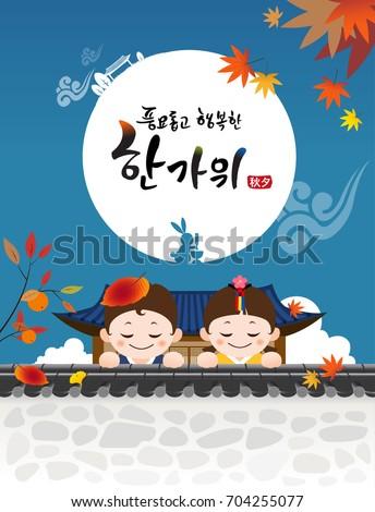 Rich Harvest Happy Chuseok Hangawi Translation Stock Vector HD ...