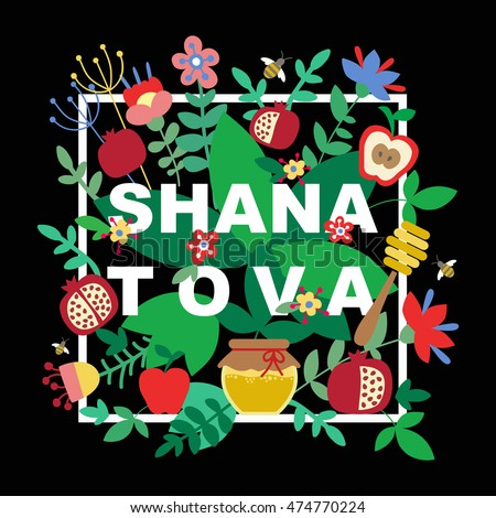 Shana tova happy new year on stock vector hd royalty free greeting card for jewish m4hsunfo