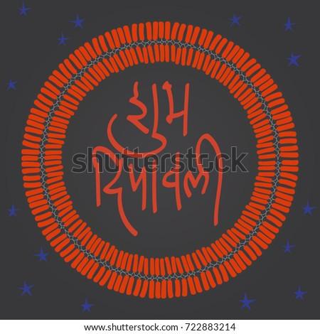 Shubha deepavali diwali greeting message hindi stock vector hd shubha deepavali a diwali greeting message in hindi script a round vector m4hsunfo
