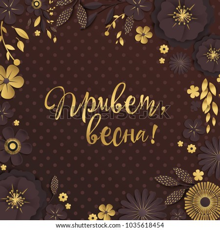 Spring sale gold chocolate origami flowers stock vector 2018 spring sale gold and chocolate origami flowers with realistic shadow to banner or mightylinksfo