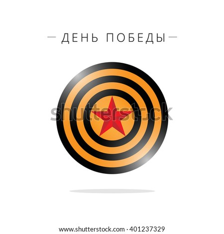 9th may holiday poster. Victory day. Anniversary of Victory in Great Patriotic War. Vector illustration with the inscription in Russian: Victory day.