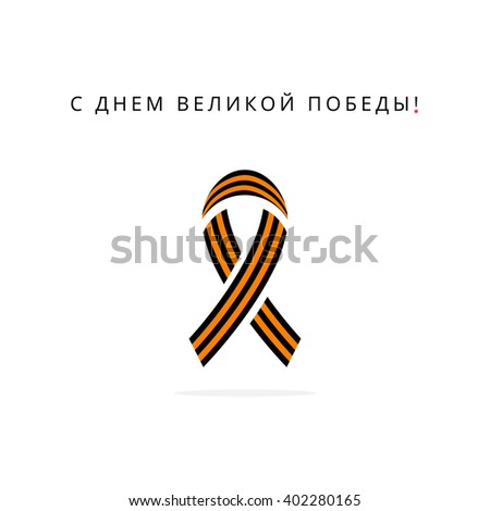 9th may St George ribbon loop. Victory day. Anniversary of Victory in Great Patriotic War. Vector illustration with the inscription in Russian: Great Victory Day!