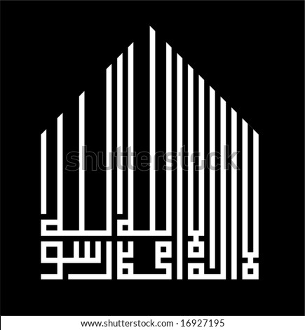 """There is no God but God"" - kufic script - t-shirt/tattoo design - stock vector"