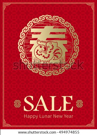 2017: Vector Chinese New Year sale design template background with paper cut. Year of the rooster, Asian Lunar Year, Hieroglyphs and seal means: spring