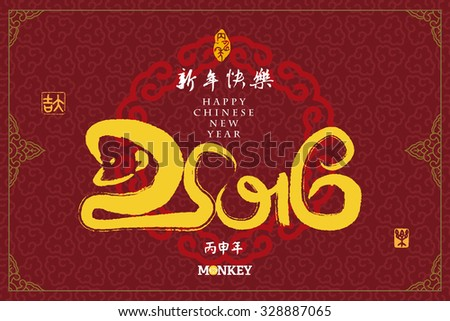 2016: Vector Chinese Year of the monkey, Asian Lunar Year, Chinese meaning is: Year of the monkey. - stock vector