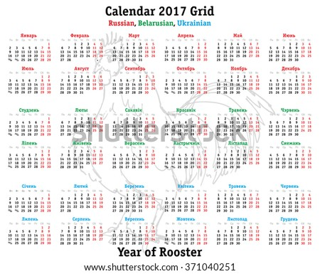 2017 year calendar grid for Russia, Belarus and Ukraine - stock vector